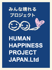 株式会社HUMAN HAPPINESS PROJECT JAPAN